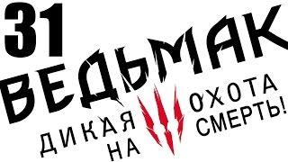 """прохождение Ведьмак 3: Дикая охота (сложность """"на смерть"""") [60 FPS] ШМОТКИ ШКОЛЫ КОТЭ #31"""