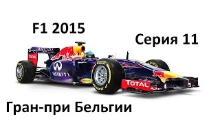 F1 2015 - Чемпионат #11 (Гран-при Бельгии)(Спа-Франкошампс и Даниил Квят на ней) Приятного просмотра!!!))) Болеем за Даниила Квята!), 2015-08-14T11:29:16.000Z)