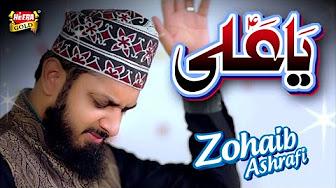 Zohaib Ashrafi - Ya Ali - New Kalaam 2018 - Heera Gold