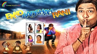 Ekko Badshah Rani - Trailer | New Gujarati Movie 2016 | K Chandan, Pranjal Bhatt, Kiran Acharya
