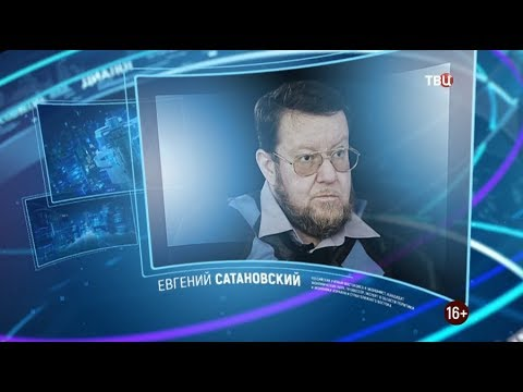 Евгений Сатановский. Право