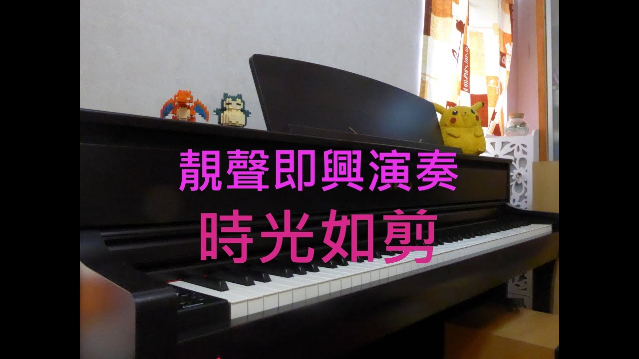 [即興演奏] 時光如剪 - JC 陳泳彤 Piano Cover by MapleRobot - YouTube