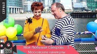 """УЛЁТНАЯ КОМЕДИЯ! """"Моя Любимая Свекровь - 3. Московские каникулы"""" @ Мелодрама, комедия"""