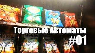 Торговые Автоматы #01. Продажа снеков - Жизнь в США(Спасибо за подписку на блог