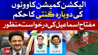 Election Commission accepts Miftah Ismail Plea for NA 249 Vote Recounting | BOL News