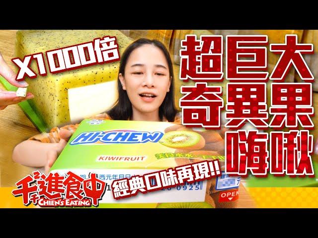 【千千進食中】1000倍超巨大嗨啾!!奇異果經典口味再現!!