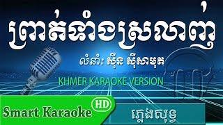 ព្រាត់ទាំងស្រលាញ់ ភ្លេងសុទ្ធ ស៊ីន ស៊ីនសាមុត Prath Tang Srolanh Pleng Sot - Smart Karaoke