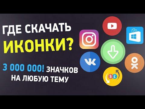 Где скачать иконки? Значки Windows, Ютуб, ВК, Инстаграм. Более 3 млн иконок на любую тему