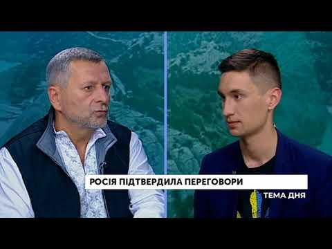Тема дня. Крим. 23.08.2019