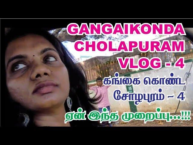 Gangaikonda cholapuram vlog 4 | ஏன் இந்த முறைப்பு | கங்கைகொண்ட சோழபுரம்