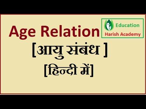 Age Relation || आयु सम्बन्धी प्रश्न in Hindi