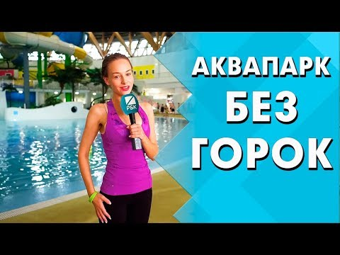 Новосибирский аквапарк без горок | Аквааэробика, йога и другие сюрпризы | Индустрия здоровья