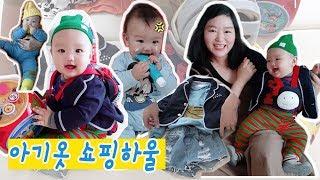 아기옷 쇼핑몰 하울 부터 7개월아기 문센룩 스타일링 |…