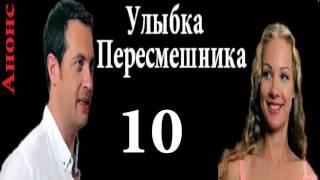 Улыбка пересмешника 10 серия сериал Анонс