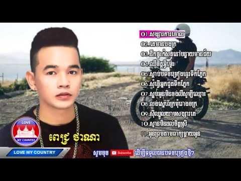 ពេជ្រ ថាណា បទពីរោះៗ | Pich Thana new song 2016 , Khhmer song 2016