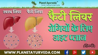 Diet Plan for Fatty Liver Patients in Hindi
