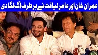 Dr Aamir Liaquat formally joins PTI - 19 March 2018 - Dunya News