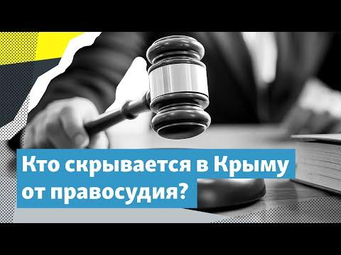 «Серая зона». Как в Крыму скрываются от украинского правосудия | Крымский вечер