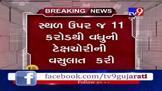 Gujarat: Over 11 crore tax theft scam busted by GST dept- Tv9