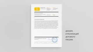 Дизайн та виготовлення фірмового бланка організації