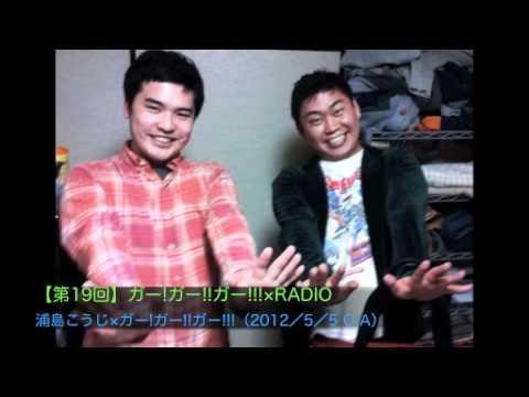 ガー!ガー!!ガー!!!×RADIO:第19回(映画特集:「アポロ18」)