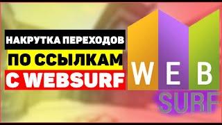 Накрутка переходов по ссылкам с Websurf(Подробнее http://webtrafff.ru/nakrutka-perexodov-po-ssylkam-s-websurf.html Неважно, с какой целью вам нужно накрутить переходы по ссылка..., 2014-06-08T23:33:51.000Z)