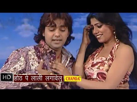 Hoth Pe Lali || होठ पे लाली लगावे लु  || Pawan Singh || Bhojpuri Hot Songs