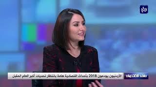 الأردنيون يودعون 2018 بأحداث اقتصادية هامة بانتظار تحديات أكبر العام المقبل - (29-12-2018)