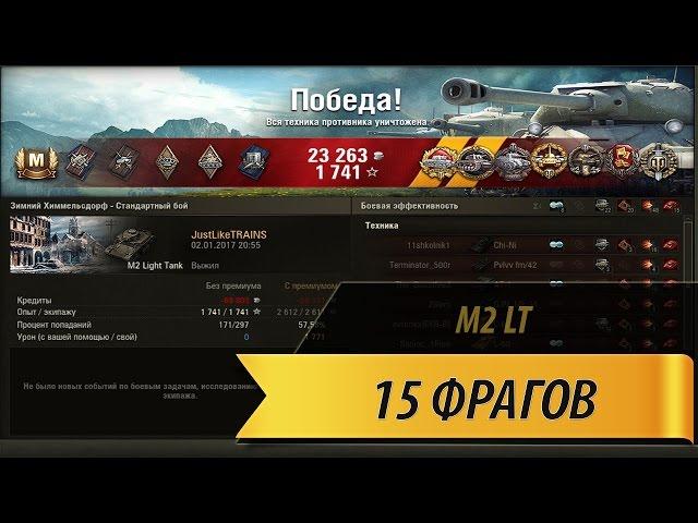 15 фрагов, а также Медаль героев Расейняя Медаль Колобанова