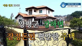 전원주택매매#양평군 강하면 전수리  편안한 입지의 정리…
