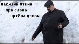Василий Уткин про слова Артёма Дзюбы