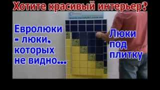 Люки потайные стеновые,потолочные, напольные.avi(, 2012-05-25T15:42:51.000Z)