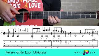 last christmas 吉他譜 吉他fingerstyle教學 跟吳叔叔一塊蛋糕學吉他