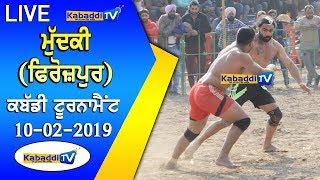 🔴 [LIVE] Mudki (Firozepur) Kabaddi Tournament 10 Feb 2108 www.Kabaddi.Tv