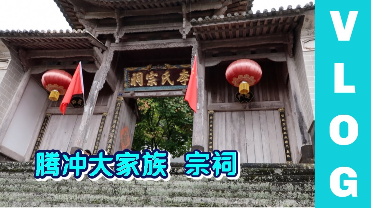 云南望族李氏的宗祠建在腾冲山头上,这兴许就是家族兴旺的缘由