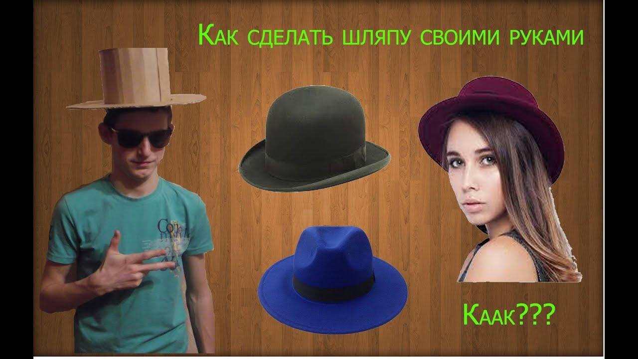 Как сделать шляпу для девочки фото 179