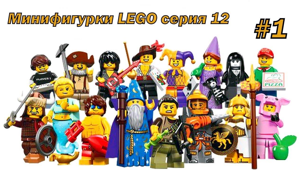 Лего Минифигурки Серия 1 Все Фигурки Коллекция Обзор - YouTube