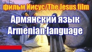 """Фильм """"Иисус"""" / The Jesus film. Армянская версия / Armenian version"""