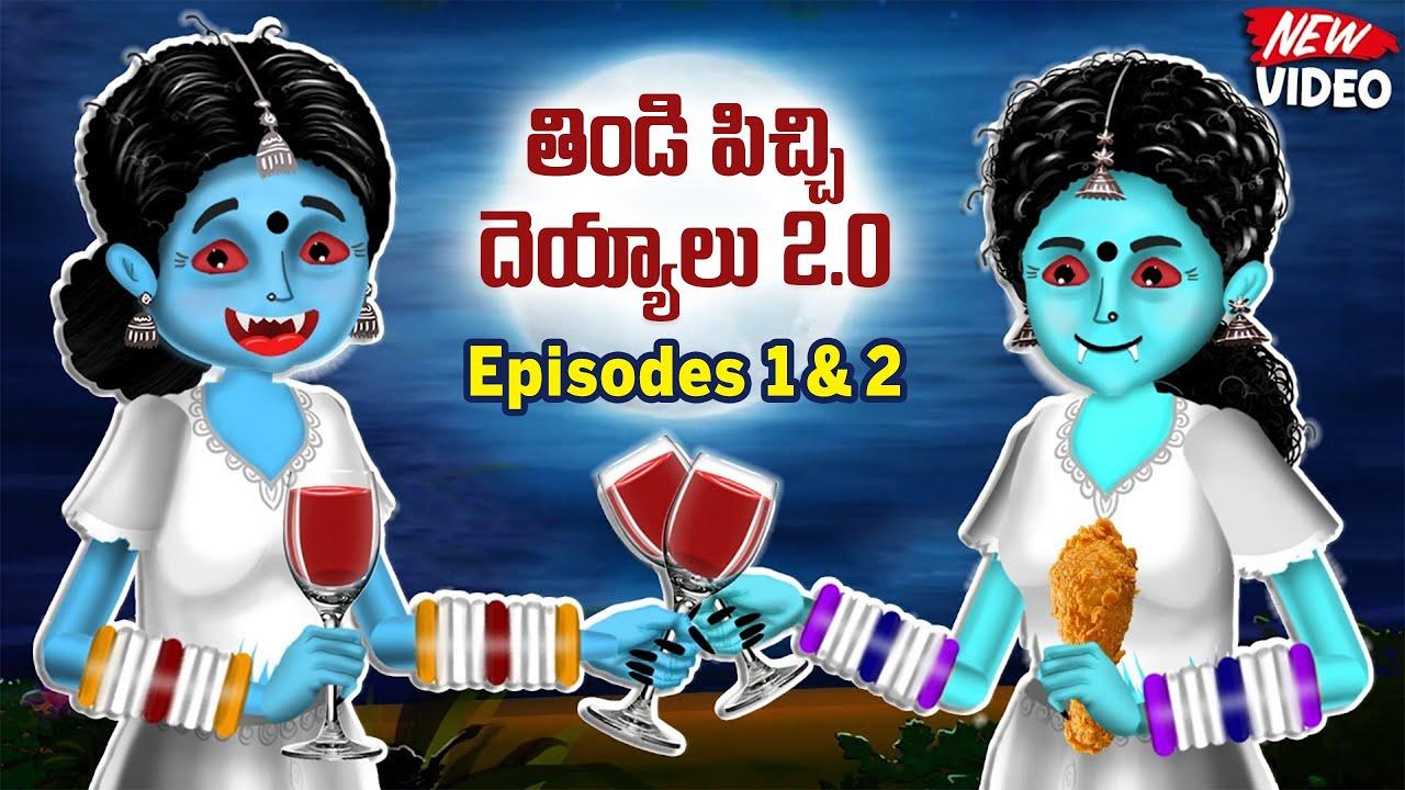 తిండి పిచ్చి దెయ్యాలు 2.0 | Foodie Ghosts 2.0 | Episodes 1&2 | Telugu Ghost Stories | Telugu Kathalu