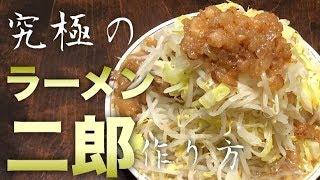 【巨大】ラーメン二郎の全増し増し増しを注文してみた!麺から二郎を目指して作ったら凄いのが出来た!【自宅でラーメン作り】ramen thumbnail