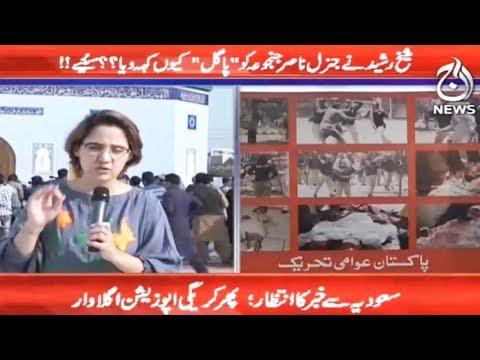 G For Gharida - 30 December 2017 - Aaj News
