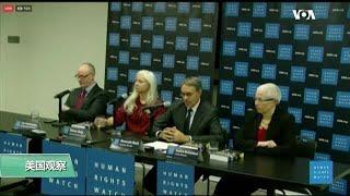VOA连线(方冰):中国政府正集中火力攻击全球人权保障体系