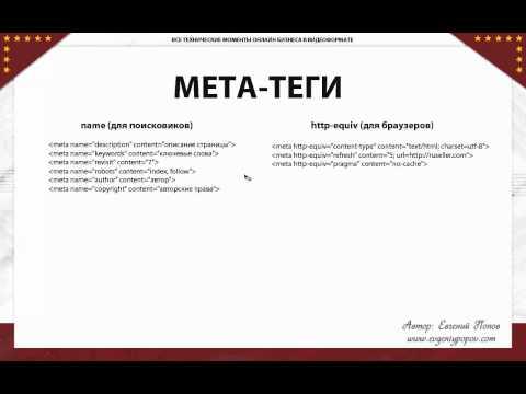 видео: Курс html - Урок №28. Метатеги.