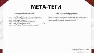 Курс HTML - Урок №28. Метатеги.
