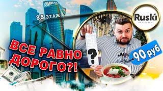 Заказал ВСЕ ДЕШЕВЫЕ блюда в ЭЛИТНОМ ресторане в Москва-Сити / Борщ за 90 рублей / Обзор Ruski