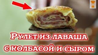 Рулет из лаваша с колбасой и сыром/Roll of pita bread with sausage and cheese
