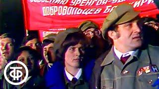 Отъезд комсомольских отрядов. Митинг. 28 апреля 1978