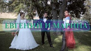Евгений и Марина