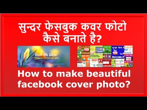 How to make free a Facebook cover photo?Facebook cover photo kaise banate hain?hindi kuch bhi sikho