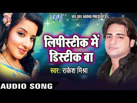 Rakesh Mishra - Audio Jukebox - Bhojpuri Hot Songs 2016